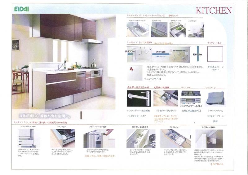 キッチン仕様イメージ