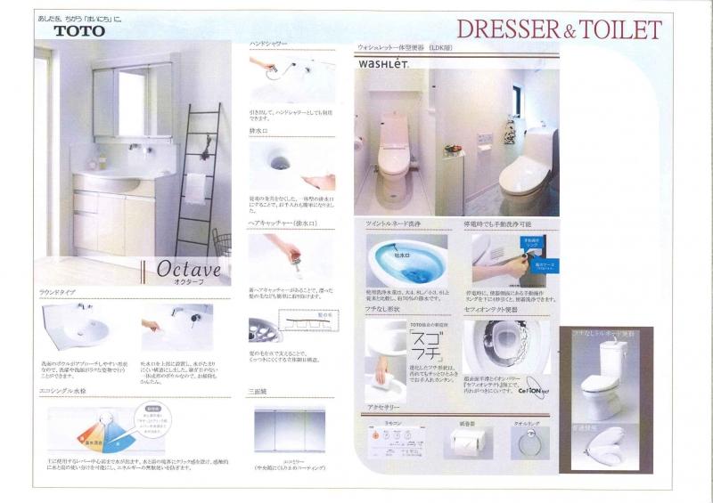 洗面・トイレ仕様イメージ